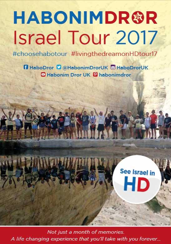 Habodror Israel Tour 2017